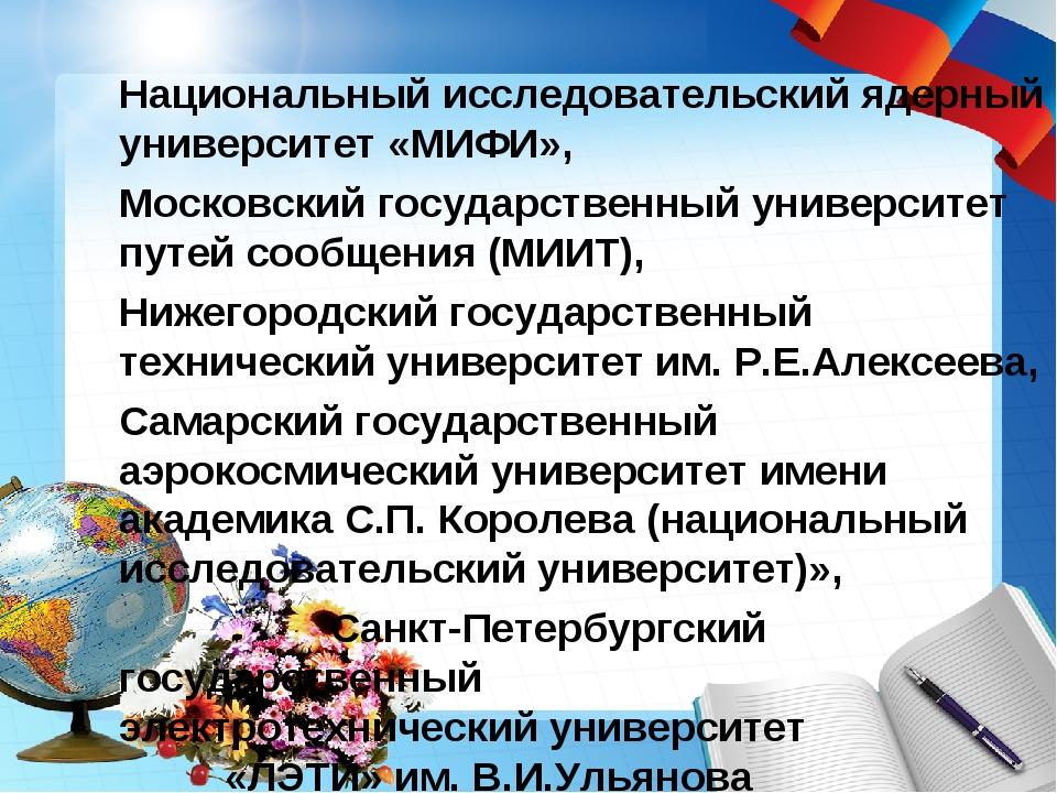 Национальный исследовательский ядерный университет «МИФИ», Московский государ...