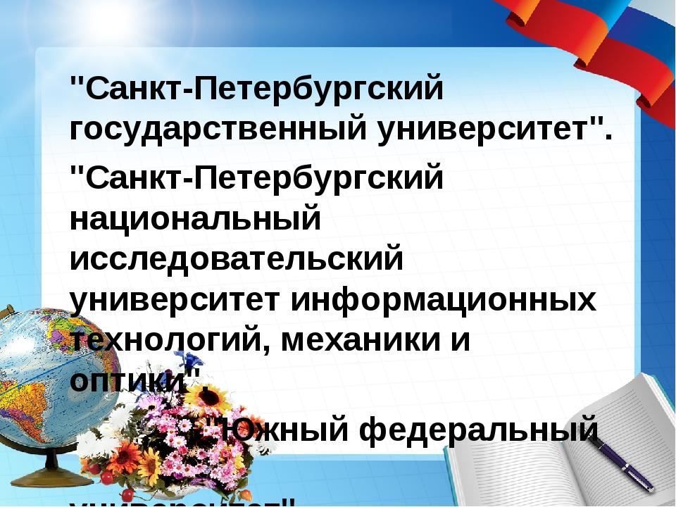 """""""Санкт-Петербургский государственный университет"""". """"Санкт-Петербургский нацио..."""