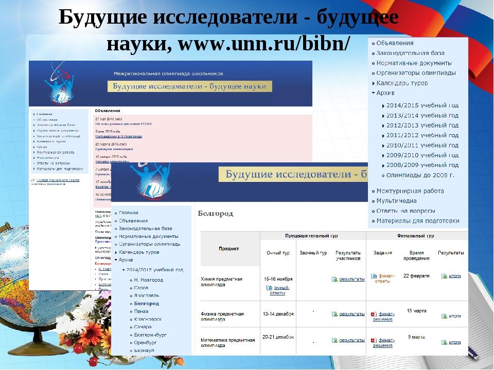 Будущие исследователи - будущее науки, www.unn.ru/bibn/