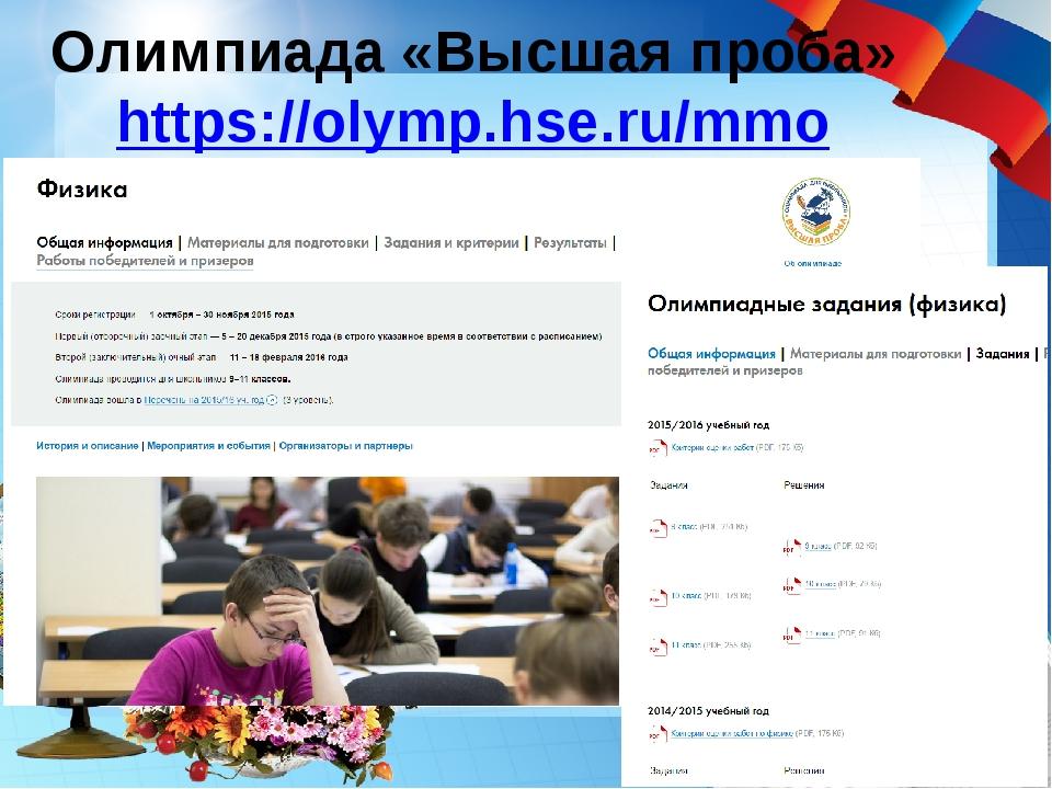 Олимпиада «Высшая проба» https://olymp.hse.ru/mmo