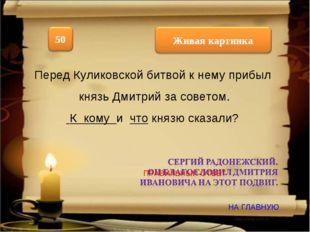 Перед Куликовской битвой к нему прибыл князь Дмитрий за советом. К кому и что