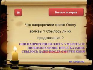 Что напророчили князю Олегу волхвы ? Сбылось ли их предсказание ? НА ГЛАВНУЮ