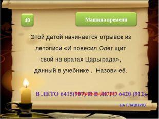 Этой датой начинается отрывок из летописи «И повесил Олег щит свой на вратах