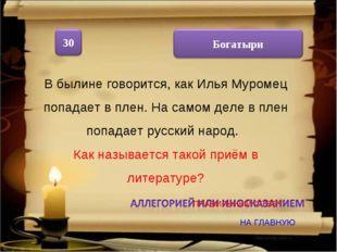 В былине говорится, как Илья Муромец попадает в плен. На самом деле в плен по