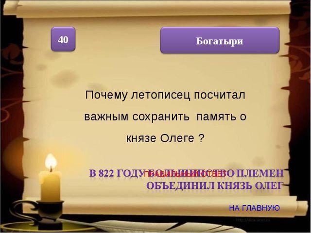 Почему летописец посчитал важным сохранить память о князе Олеге ? НА ГЛАВНУЮ...