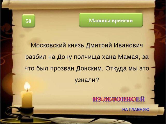 Московский князь Дмитрий Иванович разбил на Дону полчища хана Мамая, за что б...