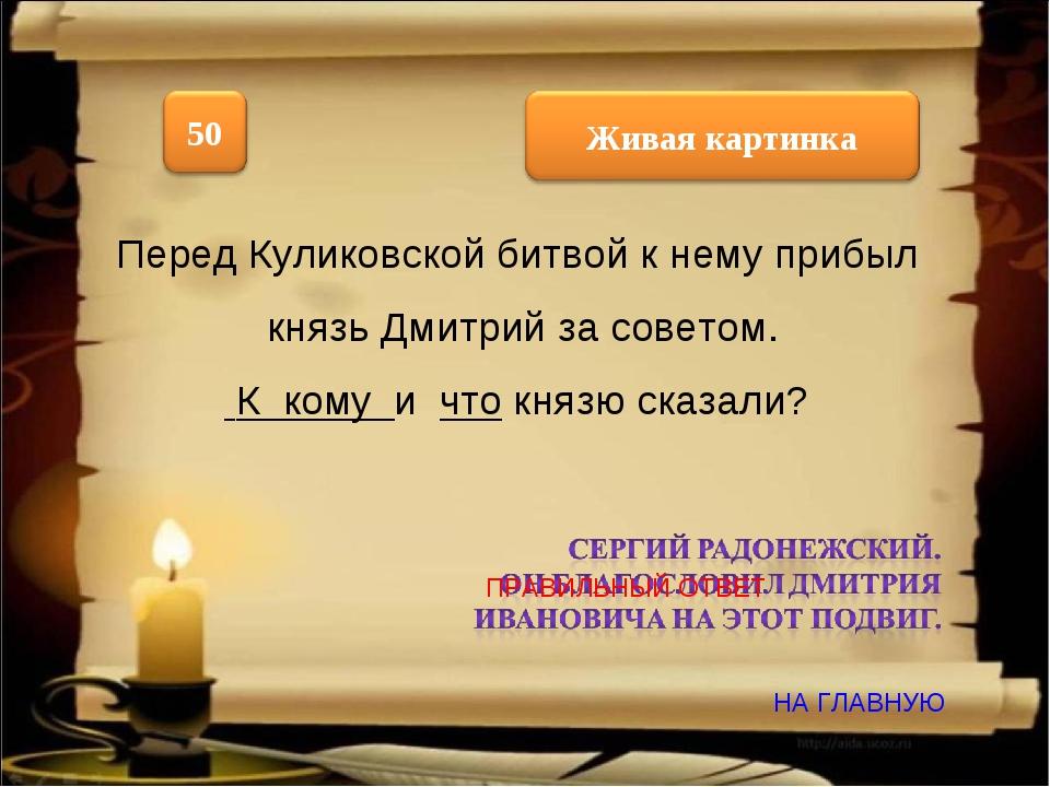 Перед Куликовской битвой к нему прибыл князь Дмитрий за советом. К кому и что...