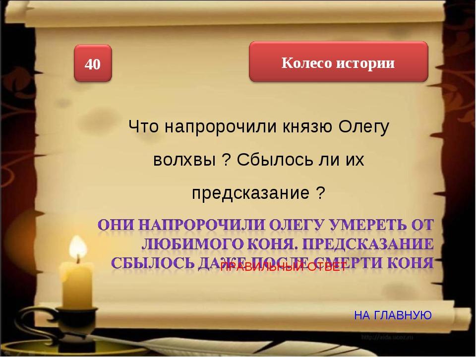 Что напророчили князю Олегу волхвы ? Сбылось ли их предсказание ? НА ГЛАВНУЮ...