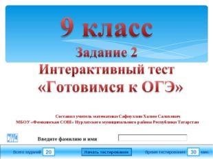 мин. 30 Время тестирования Начать тестирование 20 Всего заданий Введите фамил