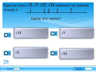 Далее 17 Задание 1 бал. Какое это число?