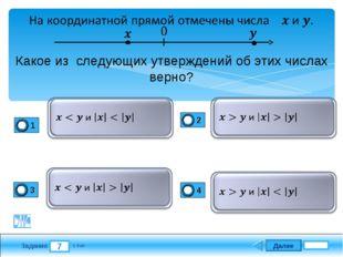 Далее 7 Задание 1 бал. Какое из следующих утверждений об этих числах верно?