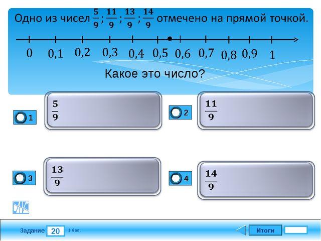 Итоги 20 Задание 1 бал. Какое это число?