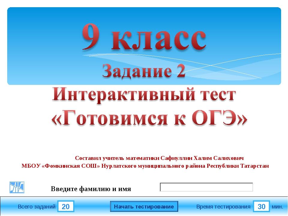 мин. 30 Время тестирования Начать тестирование 20 Всего заданий Введите фамил...