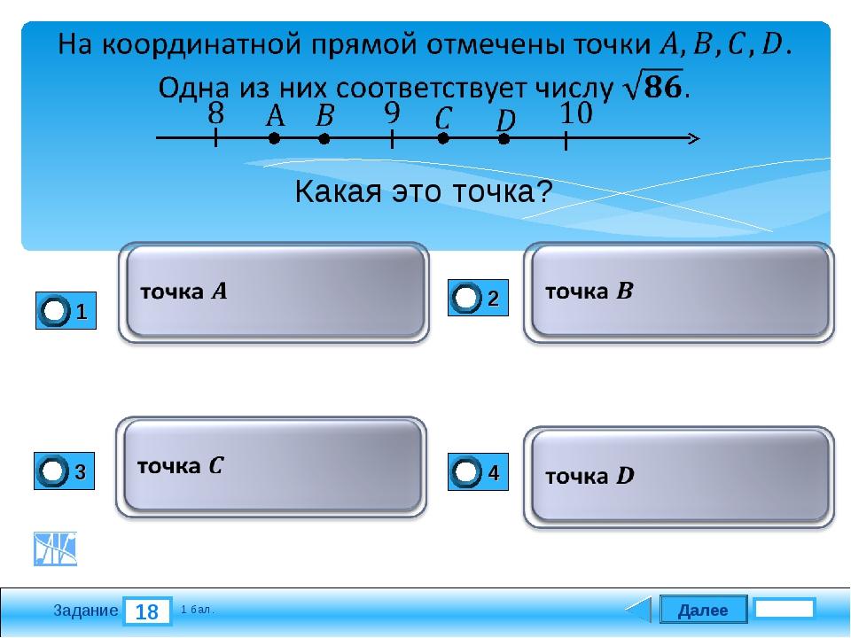 Далее 18 Задание 1 бал. Какая это точка?