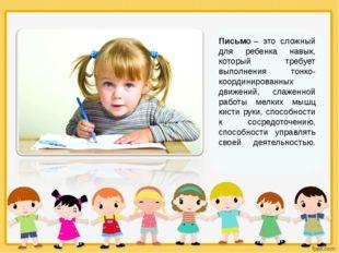 Письмо– это сложный для ребенка навык, который требует выполнения тонко-коор
