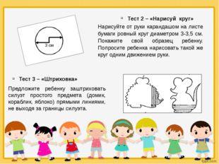 Тест 2 – «Нарисуй круг» Тест 3 – «Штриховка» Нарисуйте от руки карандашом на