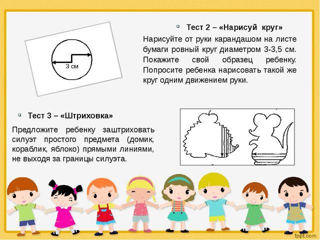 Тест 2 – «Нарисуй круг» Тест 3 – «Штриховка» Нарисуйте от руки карандашом на...