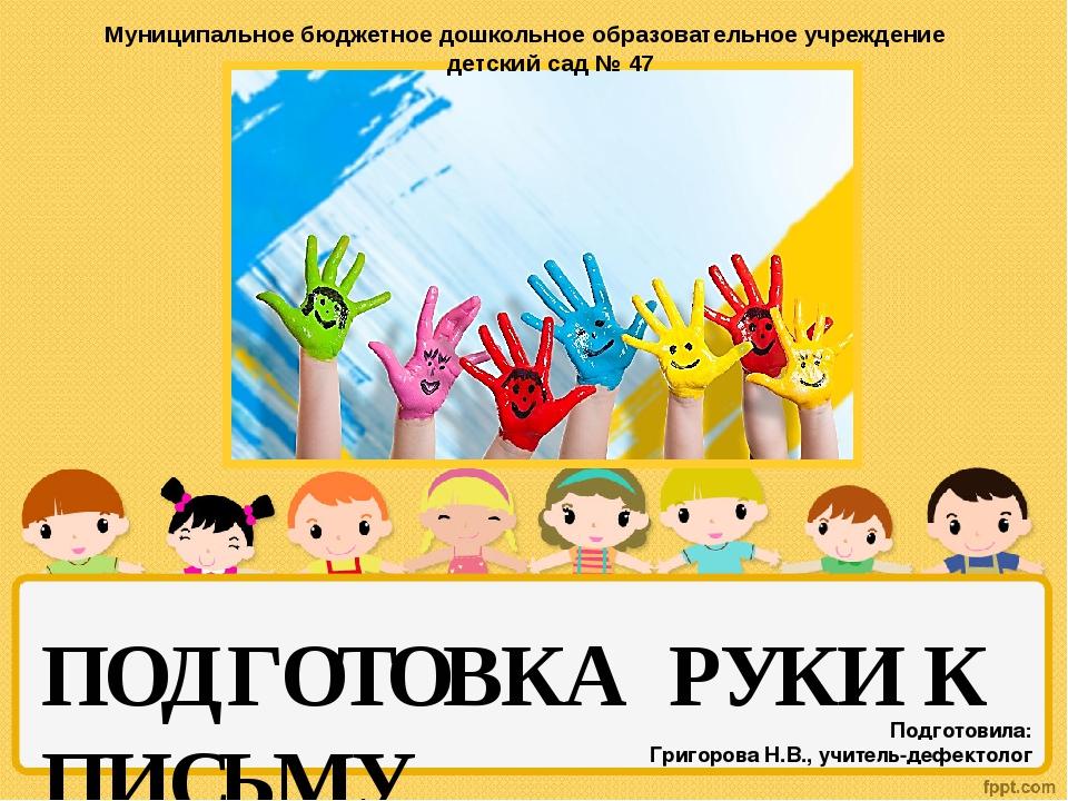 ПОДГОТОВКА РУКИ К ПИСЬМУ Подготовила: Григорова Н.В., учитель-дефектолог Муни...
