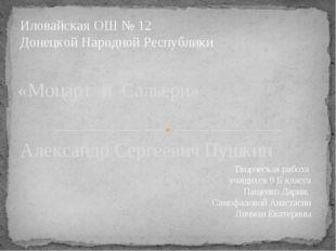 Александр Сергеевич Пушкин «Моцарт и Сальери» Иловайская ОШ № 12 Донецкой Нар