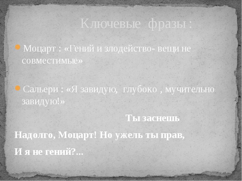 Моцарт : «Гений и злодейство- вещи не совместимые» Сальери : «Я завидую, глуб...