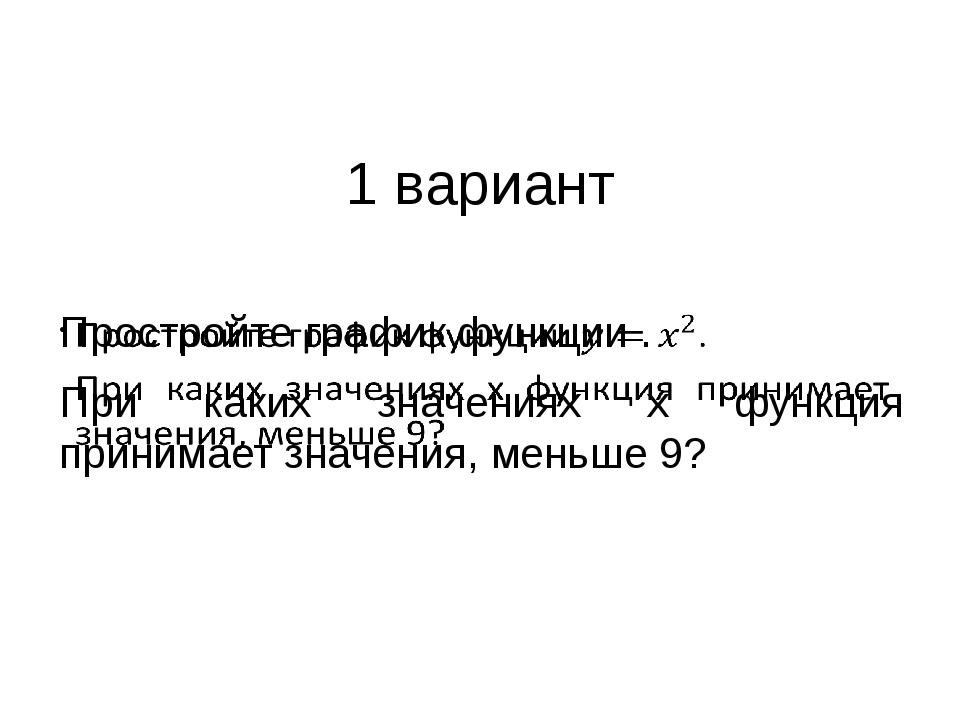 1 вариант