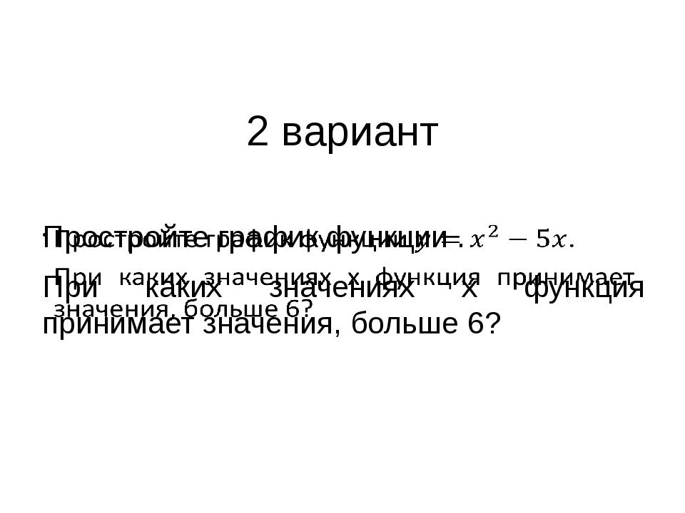 2 вариант