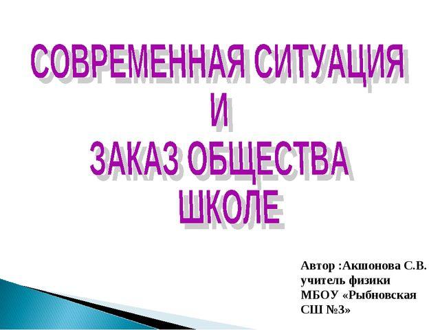 Автор :Акшонова С.В. учитель физики МБОУ «Рыбновская СШ №3»