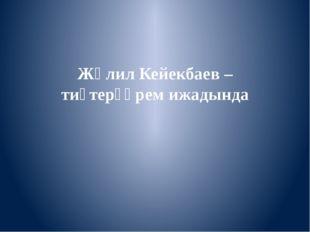 Жәлил Кейекбаев – тиҫтерҙәрем ижадында