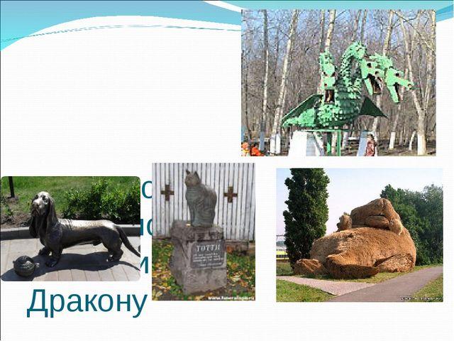 В Казахстане в г.Рудном памятник Дракону