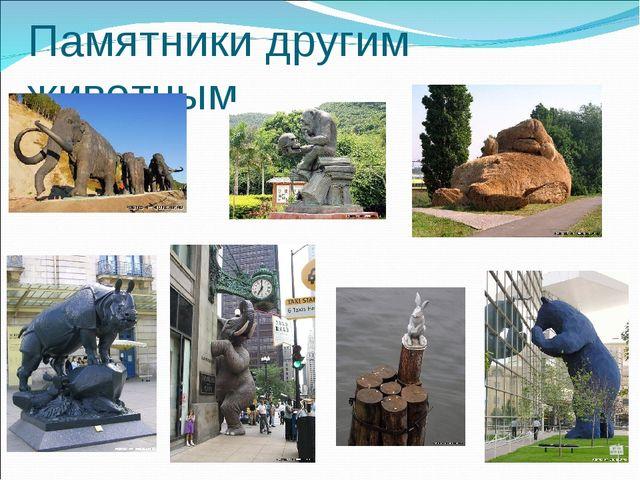 Памятники другим животным