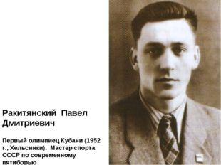 Ракитянский Павел Дмитриевич Первый олимпиец Кубани (1952 г., Хельсинки).