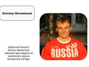 Виктор Мелантьев Кубанский каноист Виктор Мелантьев завоевал две медали на ч