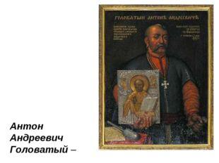 Антон Андреевич Головатый –