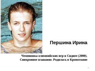 Чемпионка олимпийских игр в Сиднее (2000). Синхронное плавание. Родилась в К