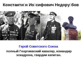 Герой Советского Союза полный Георгиевский кавалер, командир эскадрона, гвард