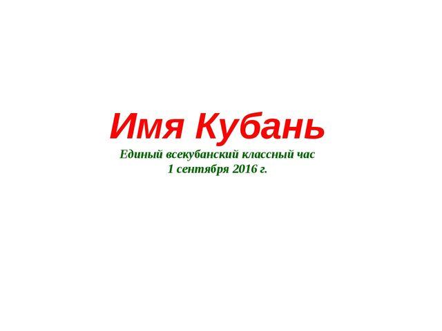 Имя Кубань Единый всекубанский классный час 1 сентября 2016 г.