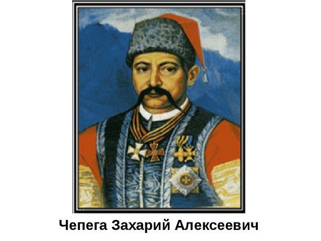 Чепега Захарий Алексеевич