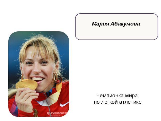 Мария Абакумова Чемпионка мира по легкой атлетике