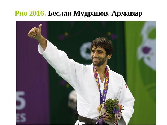 Рио 2016. Беслан Мудранов. Армавир