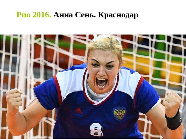 Рио 2016. Анна Сень. Краснодар
