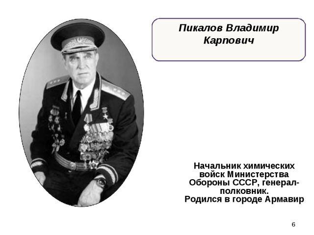 * Пикалов Владимир Карпович Начальник химических войск Министерства Обороны С...