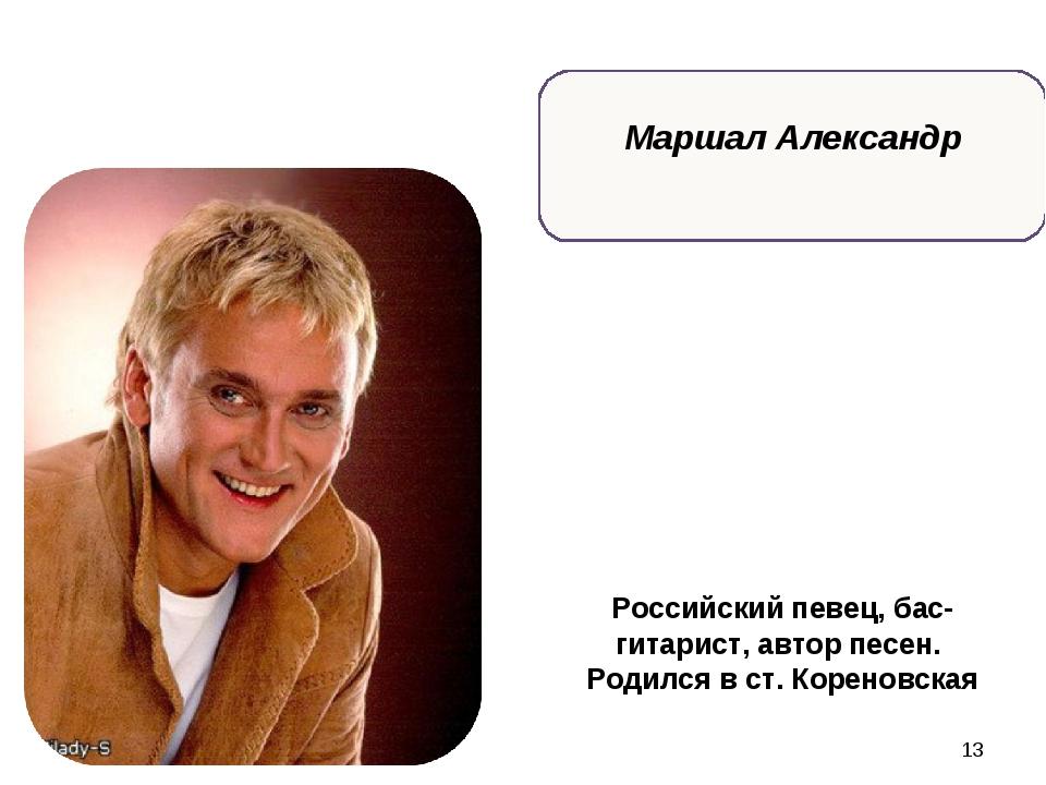 * Маршал Александр Российский певец, бас-гитарист, автор песен. Родился в ст....