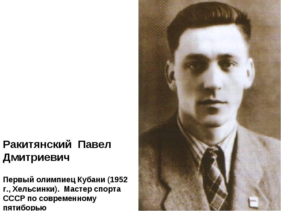 Ракитянский Павел Дмитриевич Первый олимпиец Кубани (1952 г., Хельсинки)....