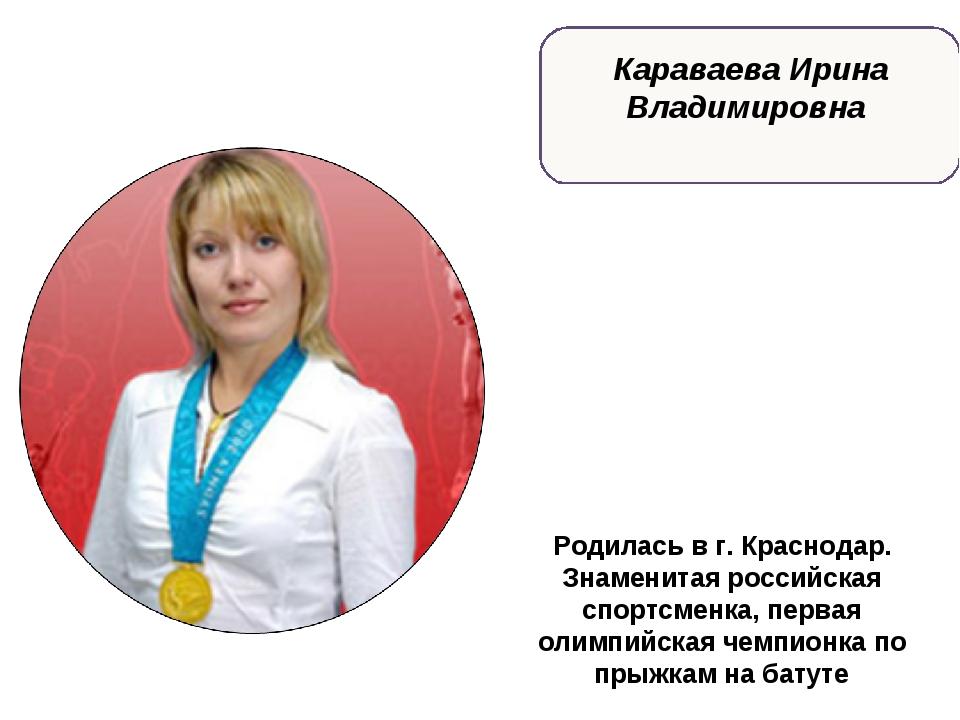 Караваева Ирина Владимировна Родилась в г. Краснодар. Знаменитая российская с...