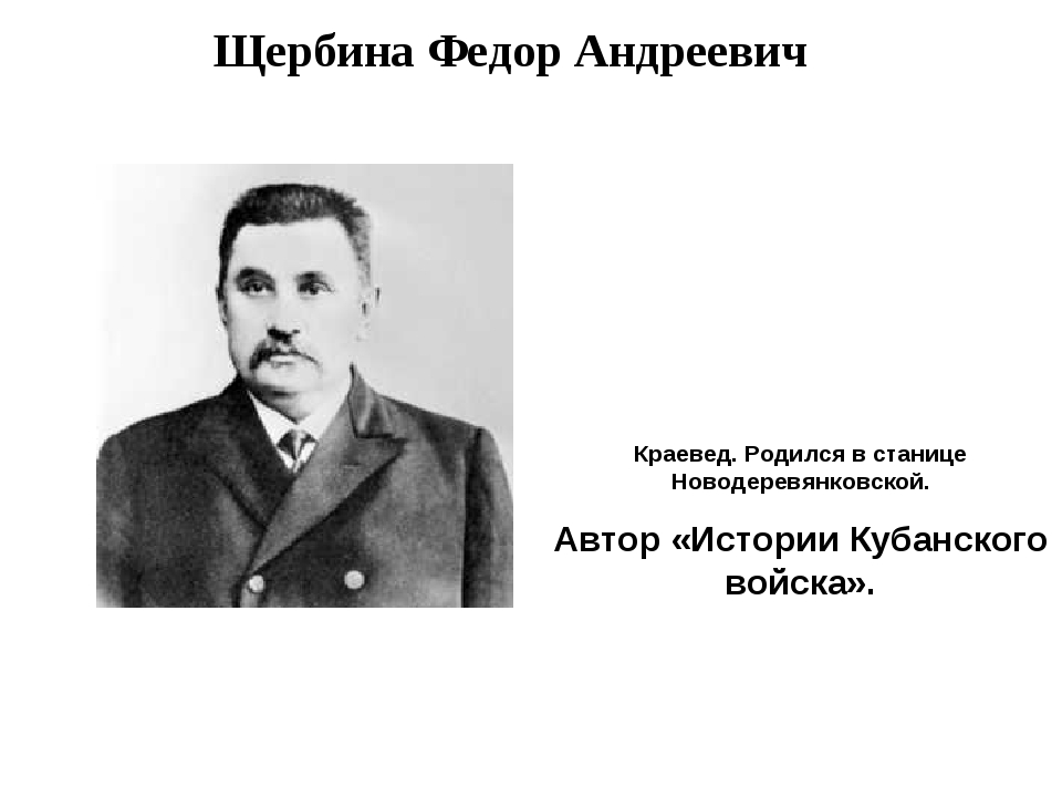 Щербина Федор Андреевич Краевед. Родился в станице Новодеревянковской. Автор...