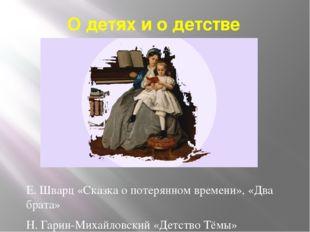 О детях и о детстве Е. Шварц «Сказка о потерянном времени», «Два брата» Н. Га