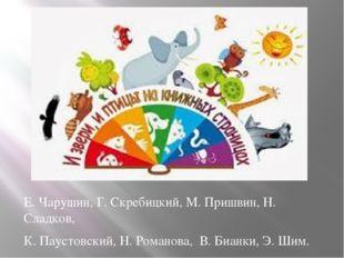 Е. Чарушин, Г. Скребицкий, М. Пришвин, Н. Сладков, К. Паустовский, Н. Романо