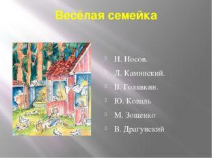 Весёлая семейка Н. Носов. Л. Каминский. В. Голявкин. Ю. Коваль М. Зощенко В.