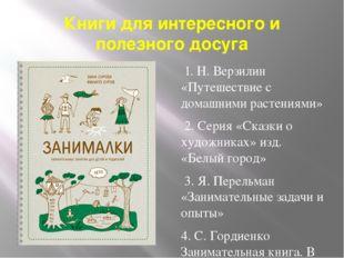 Книги для интересного и полезного досуга 1. Н. Верзилин «Путешествие с домашн