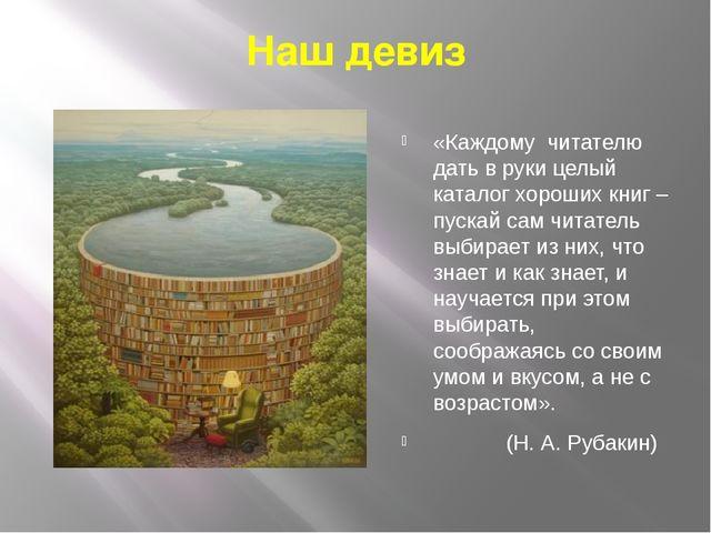 Наш девиз «Каждому читателю дать в руки целый каталог хороших книг – пускай с...